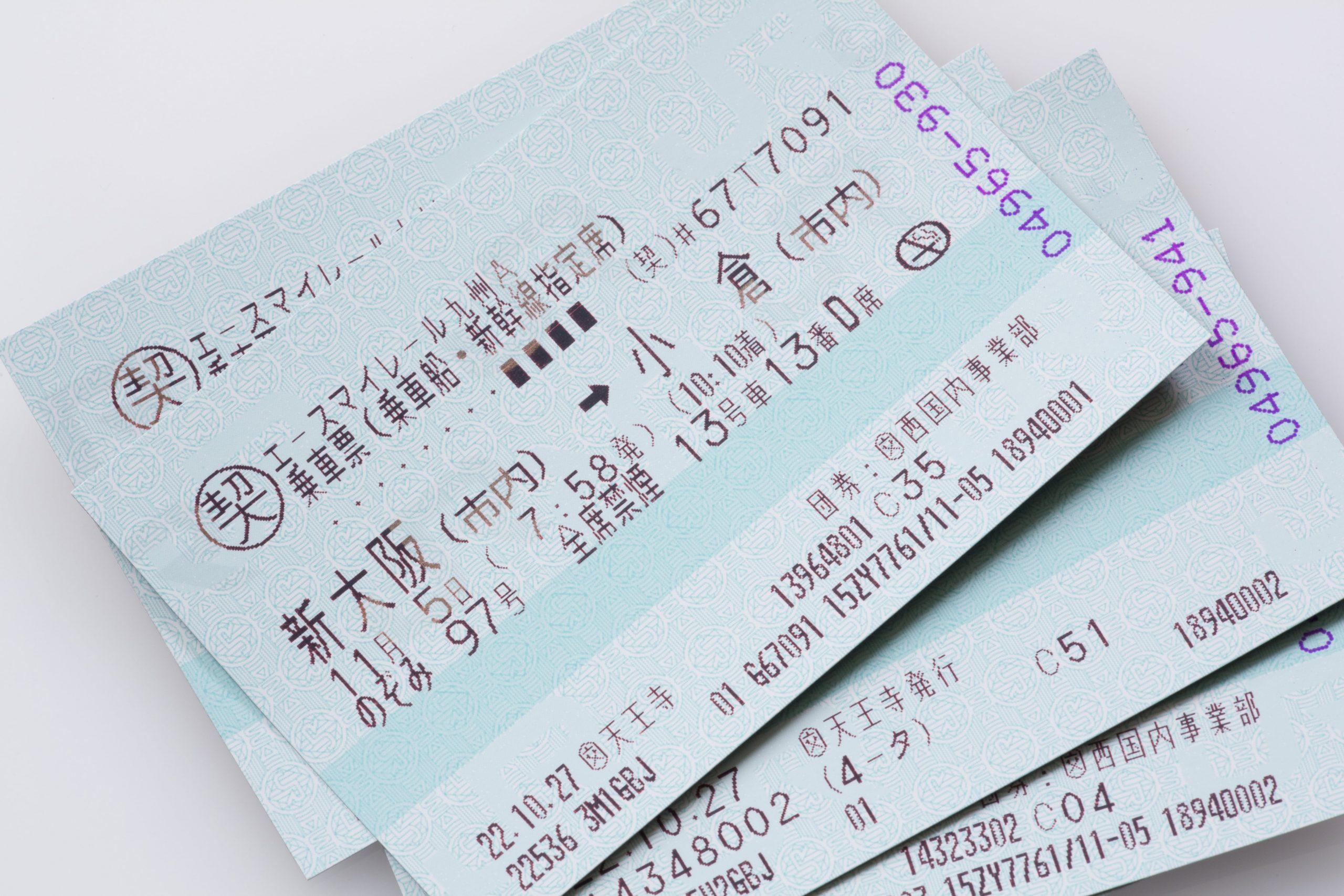 クレジットカード 現金化 新幹線