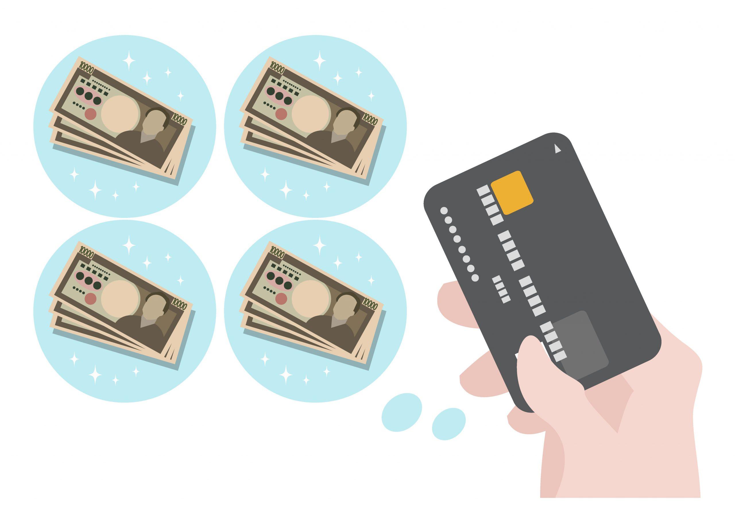クレジットカード 現金化 分割払い