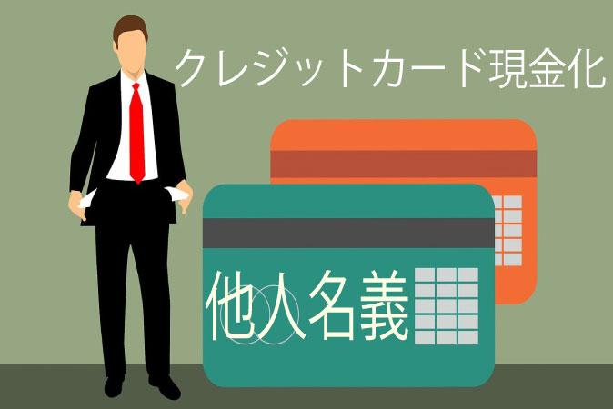 クレジットカード 現金化